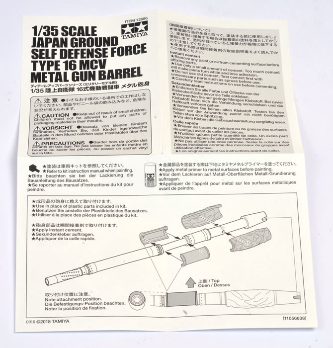 Tamiya Item No 12686 Japan Ground Self Defense Force Type 16 Mcv
