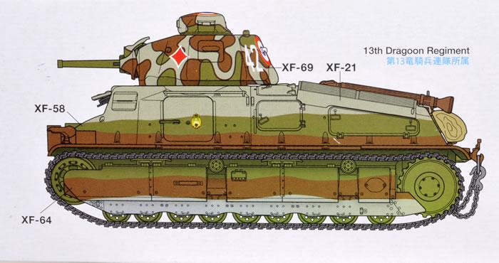 Somua S35 Tamiya 1/35 Tamiya35344reviewbg_8